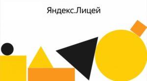 Яндекс лицей в Новгородском Кванториуме